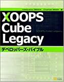 [ 単行本 ] XOOPS Cube Legacy デベロッパーズ・バイブル Amazon価格: : 3400円 USED価格: : 1019円~ 発売日: : 2007-10-31 発売元: : ソフトバンククリエイティブ